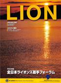月刊ライオン9月号