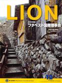 月刊ライオン12月号