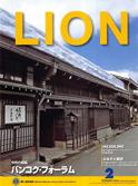 月刊ライオン2月号