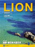 月刊ライオン3月号