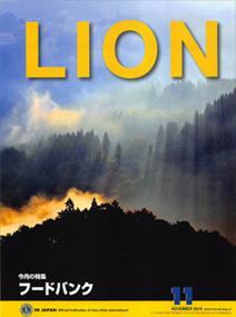 月刊ライオン11月号