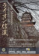 ライオン信濃vol.3