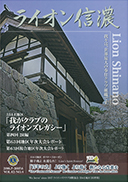 ライオン信濃vol.4