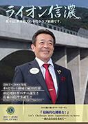 ライオン信濃vol.43-No1