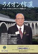 ライオン信濃vol.43-No2