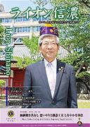 ライオン信濃vol.44-No1