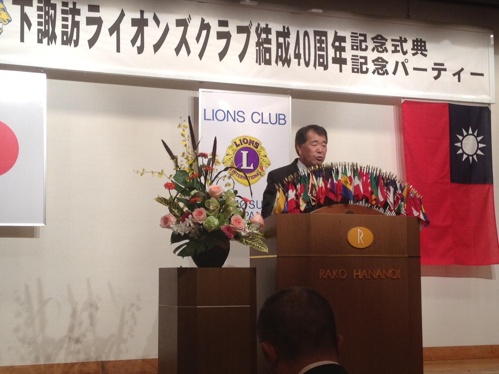 下諏訪LC結成40周年記念式典