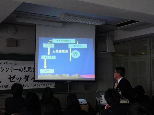 松本アルプスLC・エクセラン高校『薬物乱用防止講座』