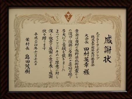 丸子LC結成50周年・丸子RC40周年記念チャリティーコンサート・記念事業