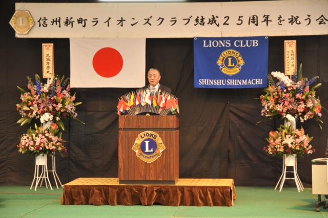 信州新町LC結成25周年を祝う会