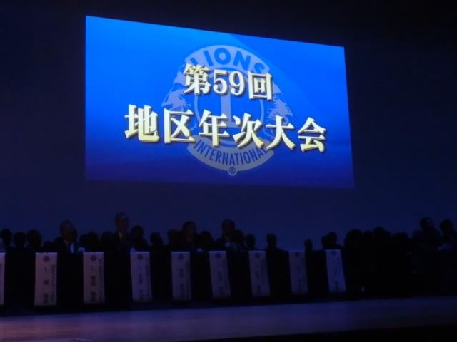 第59回地区年次大会②