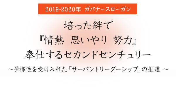 2019-2020年ガバナースローガン