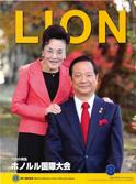 月刊ライオン8月号