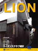 月刊ライオン10月号