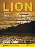 月刊ライオン1月号