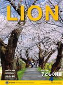 月刊ライオン4月号