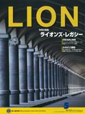 月刊ライオン5月号