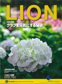 月刊ライオン6月号