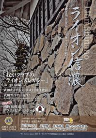 ライオン信濃vol.1