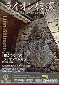 ライオン信濃vol.2