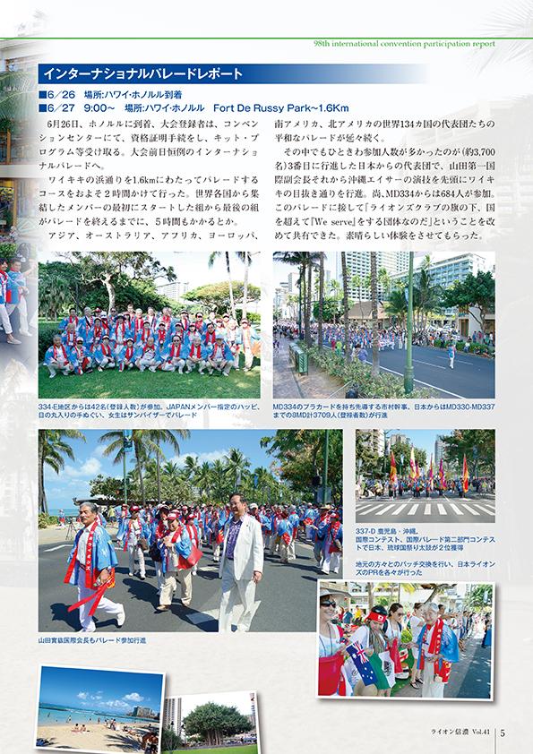 2015年8月発行 ライオン信濃第41号第1巻(その1)