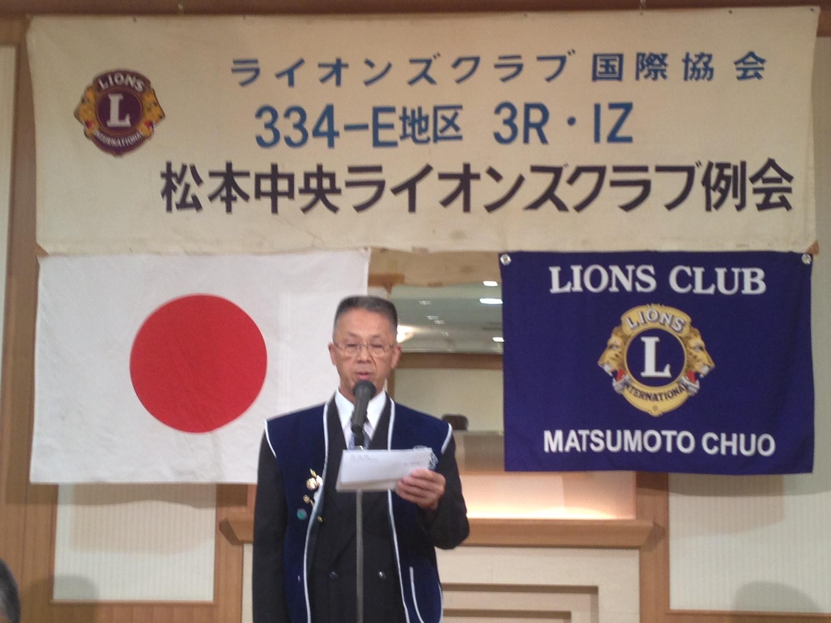 松本中央LC第44回チャーターナイト記念例会